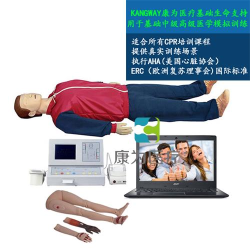 """鹰潭""""康为医疗""""KDF/CPR500S-C大屏幕液晶彩显高级全自动电脑心肺复苏模拟人(IC卡管理软件)"""