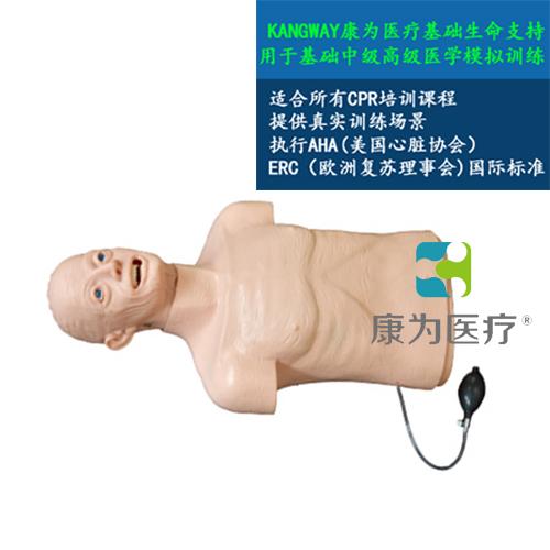 """鹰潭""""康为医疗""""高级心肺复苏和气管插管半身训练模型——老年版"""