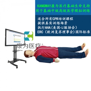 """""""康为医疗""""KANGWAY高智能(云终端)心肺复苏模拟人"""