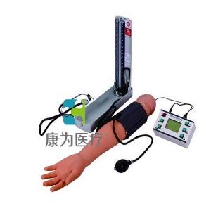 """""""康为医疗""""高级手臂血压测量模型(2016新款,大赛专品)"""
