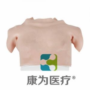 """""""康为医疗""""高级着装式乳房自检模型,穿戴式乳房自检操作模型"""