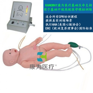 """""""康为医疗""""新生儿心肺复苏模拟人(带气管插管)"""