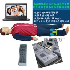 """""""康为医疗""""遥控急救心肺复苏模拟人(训练、考核、竞赛)"""