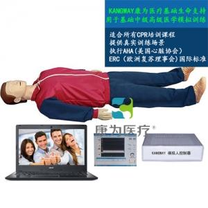 """""""康为医疗""""高级全自动电脑心肺复苏模拟人(计算机控制)"""