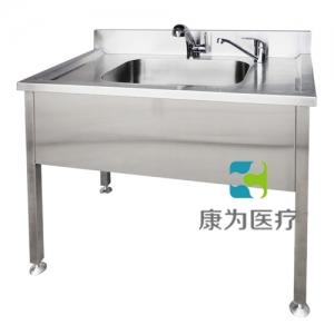 """""""康为医疗""""不锈钢洗涤池"""