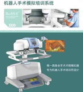 机器人手术模拟培训系统,产品编号:RoSSII