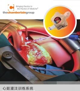 心脏灌注训练系统,产品编号:PerfusionHeartTrainer