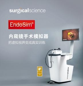 内窥镜手术模拟器,产品编号:EndoSim