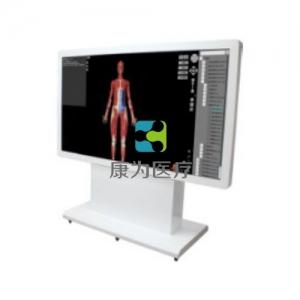 """""""康为医疗""""三维解剖触控教学平台(82寸)"""